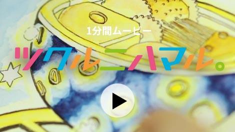 山脇美術専門学校動画