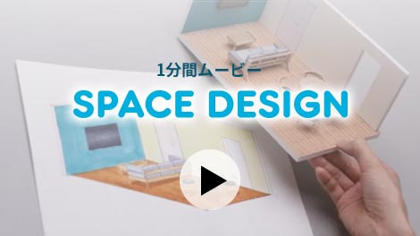 スペースデザイン科動画
