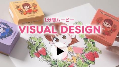 ビジュアルデザイン科動画