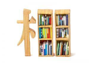 漢字をモチーフにした立体イラストレーション 授業:造形技法