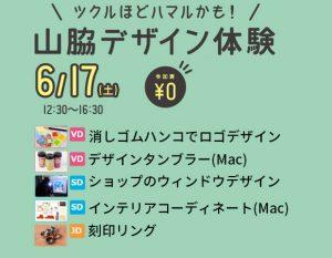 デザイン体験 6/17(土)