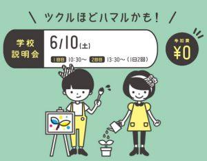 学校説明会 6/10(土)