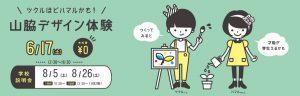デザイン体験 6/17、学校説明会 8/5(土)、8/26(土)