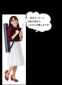 スペースデザイン科3年生 山崎桃子さん