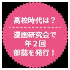 質問:高校時代は? 答え:漫画研究会で年2回部誌を発行!