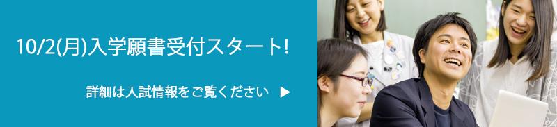 10月2日(月)より、入学願書の受付をスタート