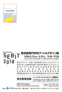 東京都専門学校アート&デザイン展 SEBIT2017