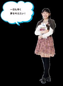 田中 友唯さん