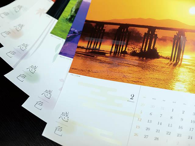 福田翔平さんの仕事 自社カレンダー