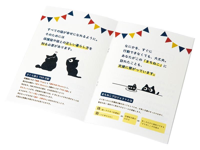 作品名:まちねこプロジェクト(猫保護活動の企画・運営・グラフィック制作)