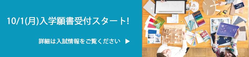 10月1日(月)より、入学願書の受付をスタート
