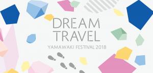 山脇祭2018