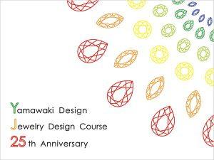 山脇美術専門学校ジュエリーデザイン科創立25周年記念作品展開催のお知らせ