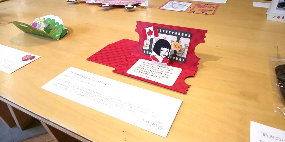 【8名入選】第2回 想いを伝えるカードデザイン大賞