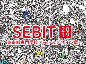 東京都専門学校アート&デザイン展 SEBIT2019