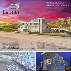 卒業制作「L'auberge de La mer」スペースデザイン科3年 大石 奈菜