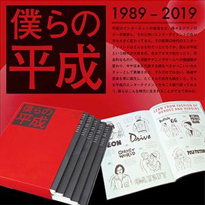 卒業制作「僕らの平成」 ビジュアルデザイン科3年 藤原 ちえ