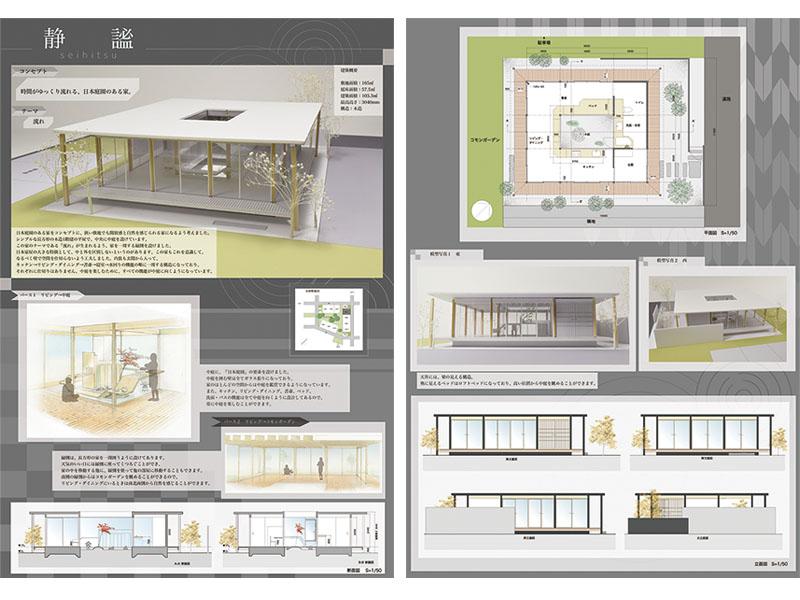 授業名:進級制作1/1年次 作品名:理想が詰まった私の家『静饂」(小住宅の設計)