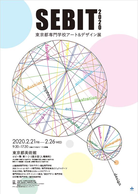 東京都専門学校アート&デザイン展 SEBIT2020