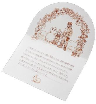 第3回思いを伝えるカードデザイン大賞