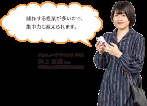 ジュエリーデザイン科井上夏希さん