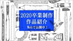 2020卒業制作作品紹介