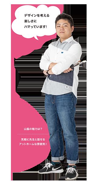 ビジュアルデザイン科 1年生 松田孔亮さん