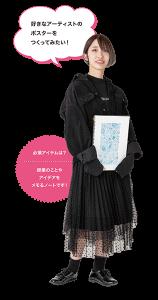 ビジュアルデザイン科2年生佐藤綾さん