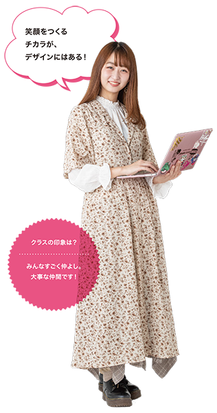 ビジュアルデザイン科2年生 井須琴巳