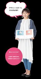 ビジュアルデザイン科3年生 平岩真帆