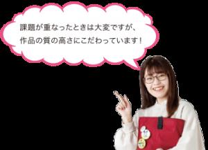 ビジュアルデザイン科2年生上島美紀さん