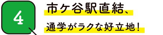 04.市ヶ谷駅直結 通学が楽な好立地!