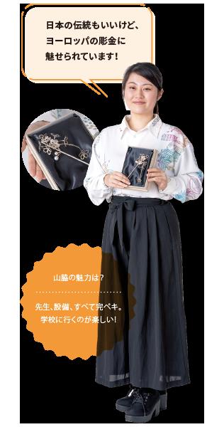 ジュエリーデザイン科2年 須田 菜々恵 さん