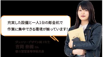 ジュエリーデザイン科 1年生 吉岡 奈槻 さん