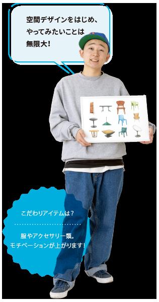 スペースデザイン科1年 齋藤 楓雅 さん