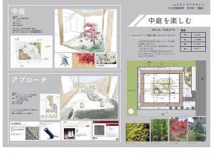エクステリアデザイン/3年次 グリーン計画