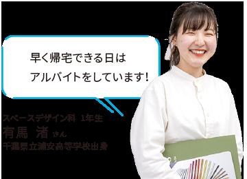 ペースデザイン科 1年生 有馬 渚 さん