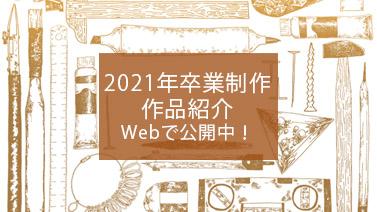 2021卒業制作作品紹介