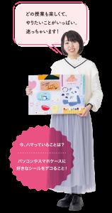 ビジュアルデザイン科 1年生 吉野 眞尋 さん