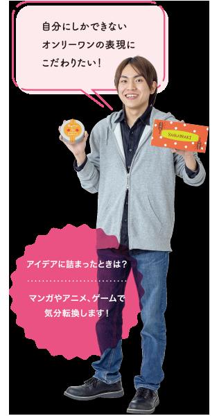 ビジュアルデザイン科2年生阿部 純也 さん
