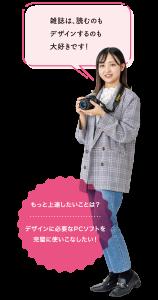 ビジュアルデザイン科2年生 藤原 詩花 さん