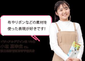 ビジュアルデザイン科1年生小塩 惠李圭 さん