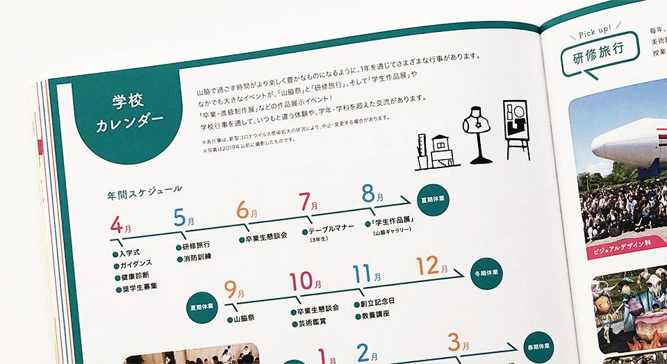 学校カレンダー