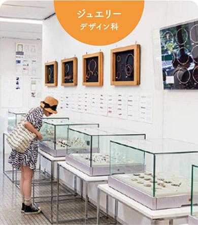 山脇祭ジュエリーデザイン科展示風景