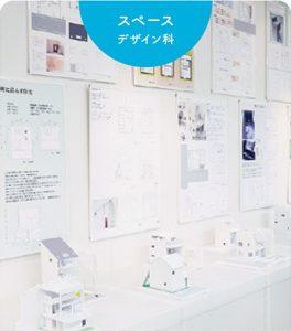 山脇祭スペースデザイン科展示風景
