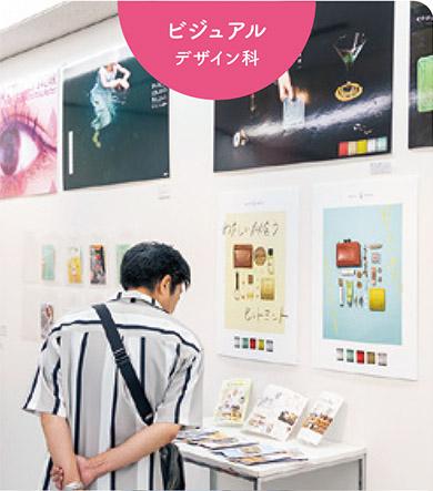 山脇祭ビジュアルデザイン科展示風景