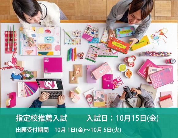 指定校推薦入試 出願期間10月1日(金)~5日(火)